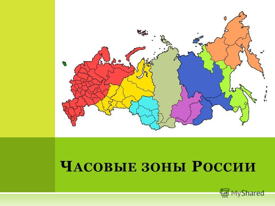 Ч АСОВЫЕ ЗОНЫ Р ОССИИ