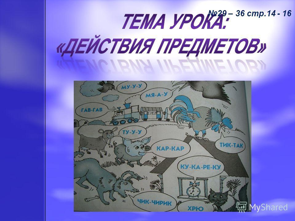 29 – 36 стр.14 - 16