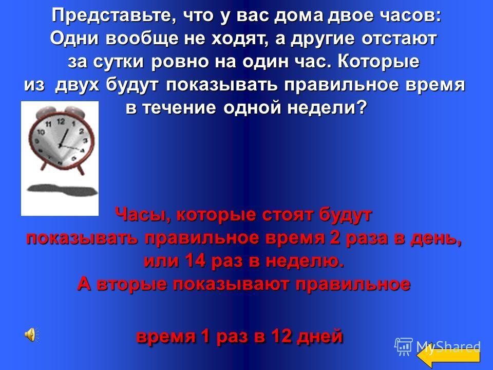 На столе лежат две монеты, в сумме они дают 3 рубля. Одна из них – не 1 рубль. Какие это монеты? 2 рубля и 1 рубль.