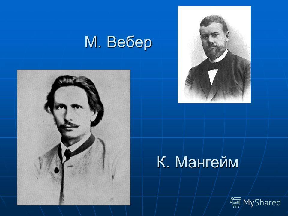 М. Вебер К. Мангейм