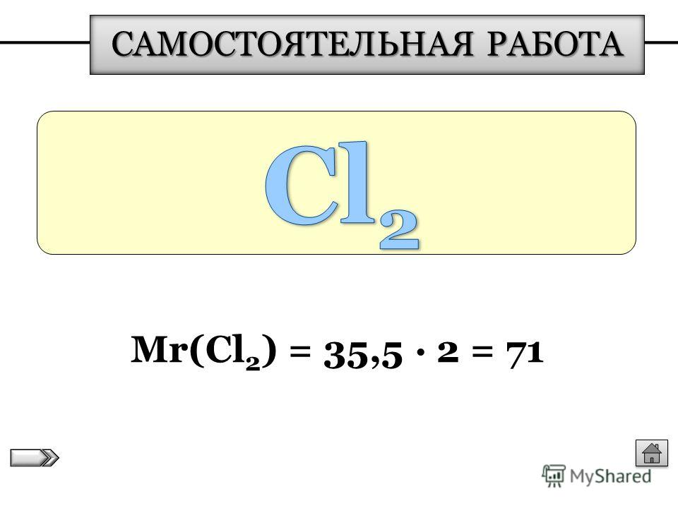 САМОСТОЯТЕЛЬНАЯ РАБОТА Мr(P 2 O 5 ) = 31 2 + 16 5 = 142