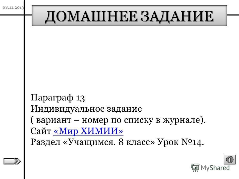 САМОСТОЯТЕЛЬНАЯ РАБОТА Мr(Cl 2 ) = 35,5 2 = 71
