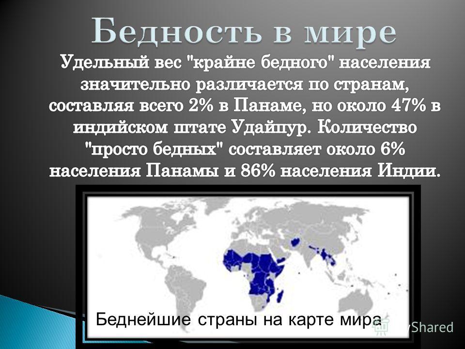 Беднейшие страны на карте мира