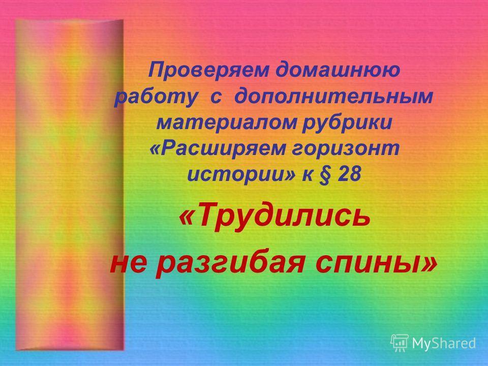 Проверяем домашнюю работу с дополнительным материалом рубрики «Расширяем горизонт истории» к § 28 «Трудились не разгибая спины»