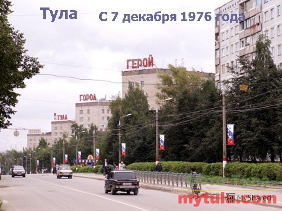 Тула С 7 декабря 1976 года