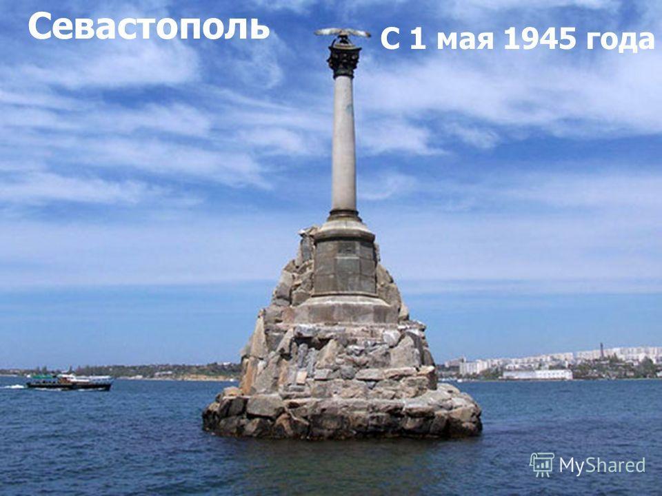 Севастополь С 1 мая 1945 года