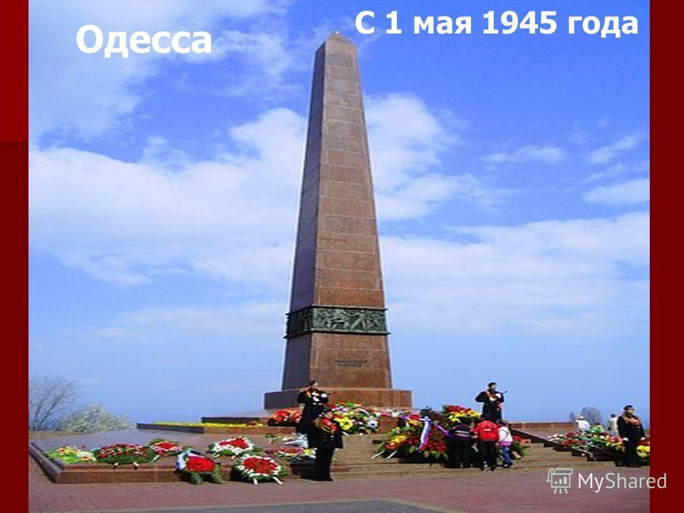 Одесса С 1 мая 1945 года