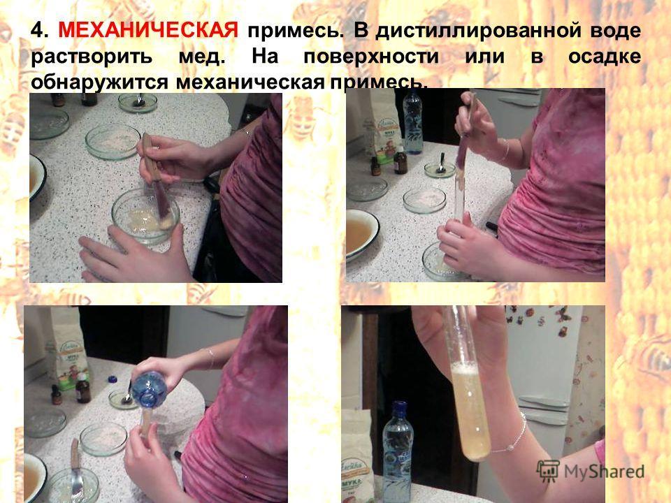 4. МЕХАНИЧЕСКАЯ примесь. В дистиллированной воде растворить мед. На поверхности или в осадке обнаружится механическая примесь.