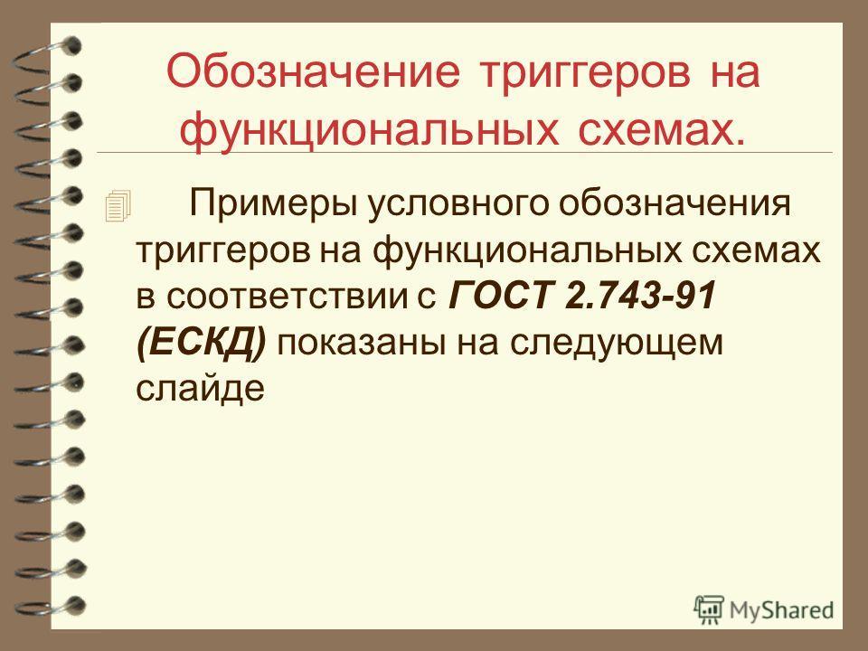 Обозначение триггеров на функциональных схемах. 4 Примеры условного обозначения триггеров на функциональных схемах в соответствии с ГОСТ 2.743-91 (ЕСКД) показаны на следующем слайде
