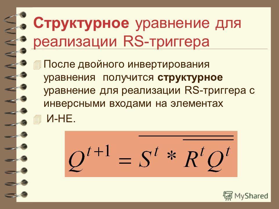 Структурное уравнение для реализации RS-триггера 4 После двойного инвертирования уравнения получится структурное уравнение для реализации RS-триггера с инверсными входами на элементах 4 И-НЕ.