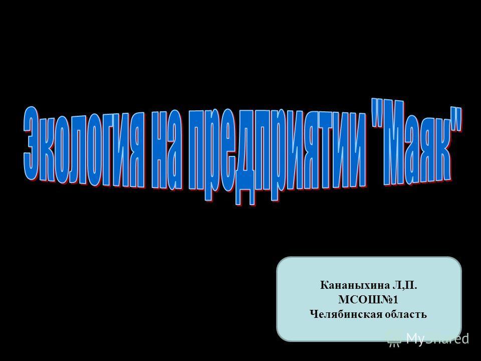 Кананыхина Л,П. МСОШ1 Челябинская область