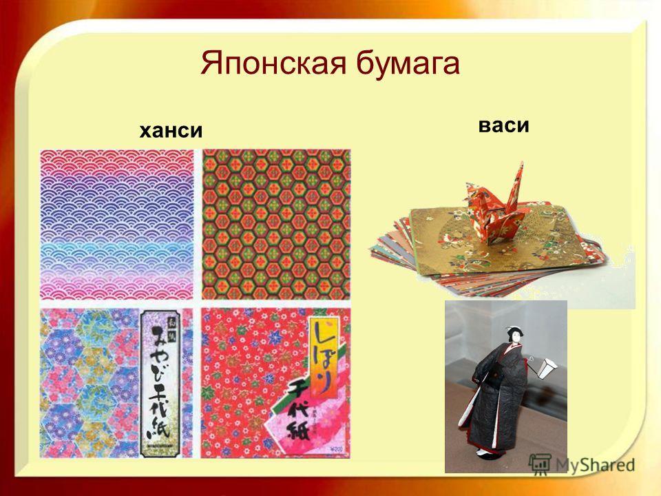 Японская бумага ханси васи