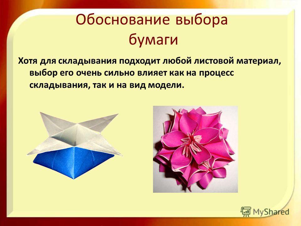 Обоснование выбора бумаги Хотя для складывания подходит любой листовой материал, выбор его очень сильно влияет как на процесс складывания, так и на вид модели.