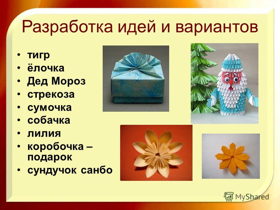 тигр ёлочка Дед Мороз стрекоза сумочка собачка лилия коробочка – подарок сундучок санбо Разработка идей и вариантов