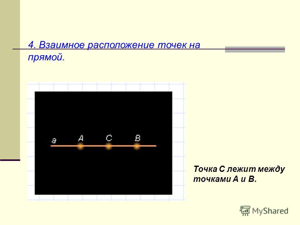 4. Взаимное расположение точек на прямой. Точка С лежит между точками А и В.