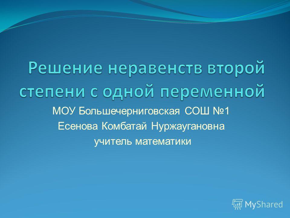 МОУ Большечерниговская СОШ 1 Есенова Комбатай Нуржаугановна учитель математики