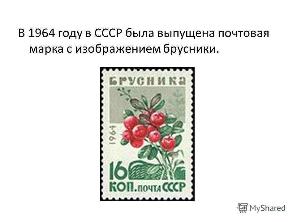 В 1964 году в СССР была выпущена почтовая марка с изображением брусники.