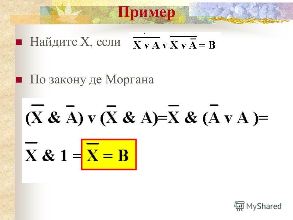 Пример Найдите X, если По закону де Моргана