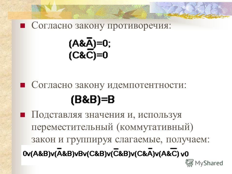 Согласно закону противоречия: Согласно закону идемпотентности: Подставляя значения и, используя переместительный (коммутативный) закон и группируя слагаемые, получаем: