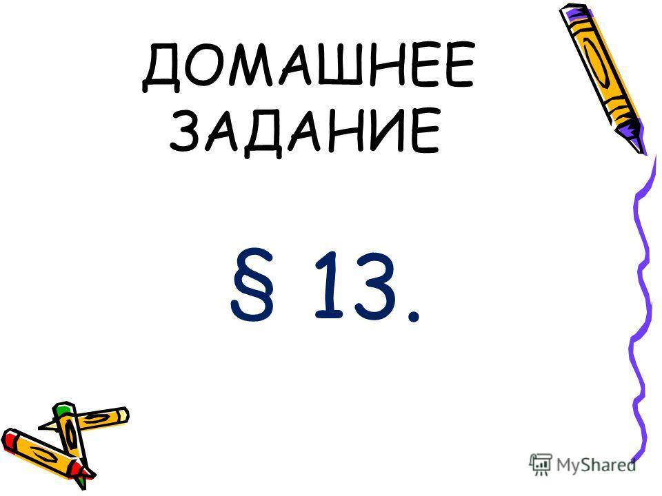 ДОМАШНЕЕ ЗАДАНИЕ § 13.