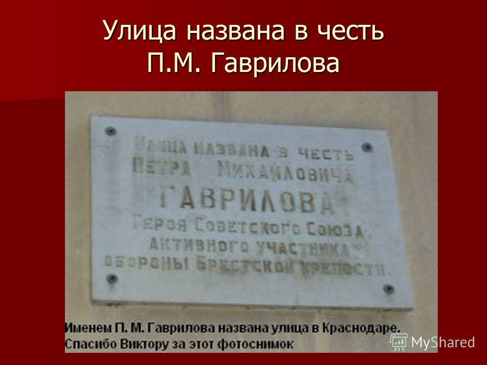 Улица названа в честь П.М. Гаврилова