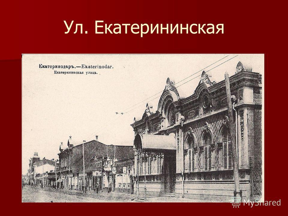 Ул. Екатерининская