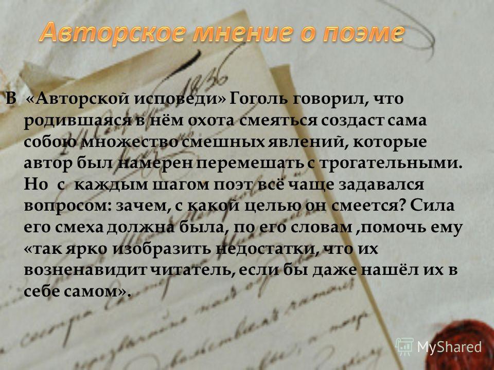 В «Авторской исповеди» Гоголь говорил, что родившаяся в нём охота смеяться создаст сама собою множество смешных явлений, которые автор был намерен перемешать с трогательными. Но с каждым шагом поэт всё чаще задавался вопросом: зачем, с какой целью он