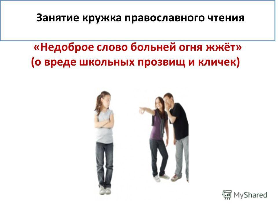 Занятие кружка православного чтения «Недоброе слово больней огня жжёт» (о вреде школьных прозвищ и кличек)