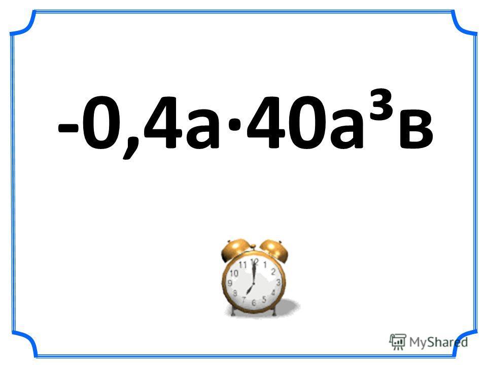 -0,4а40а³в y