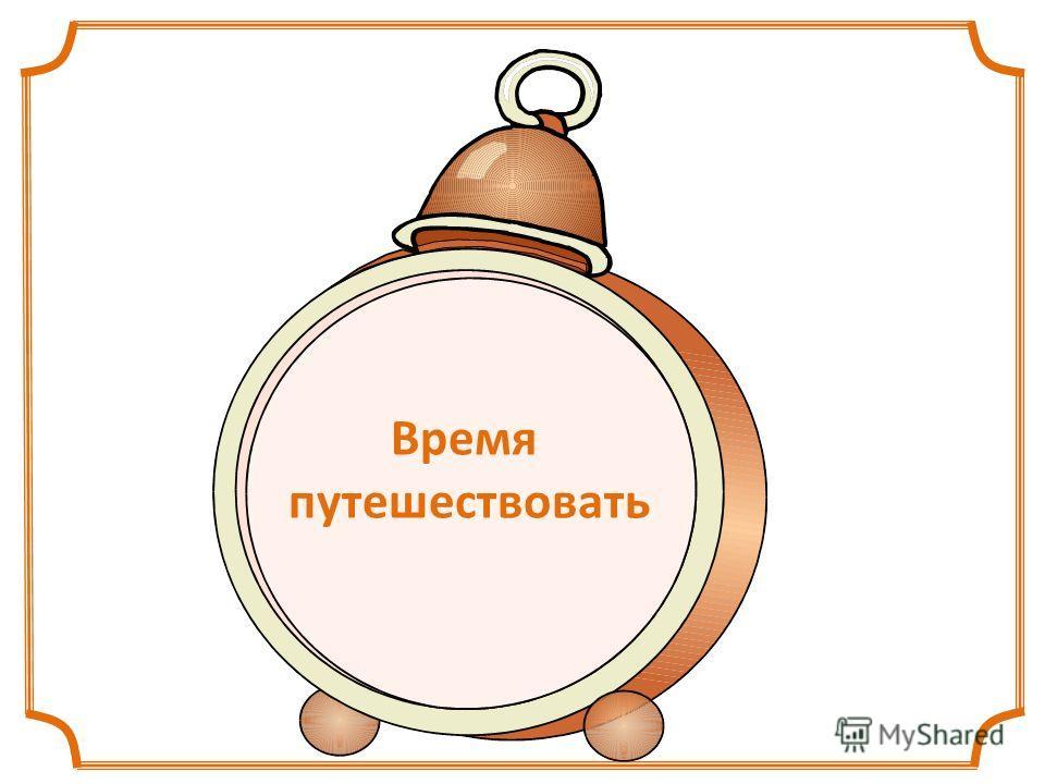 Время путешествовать