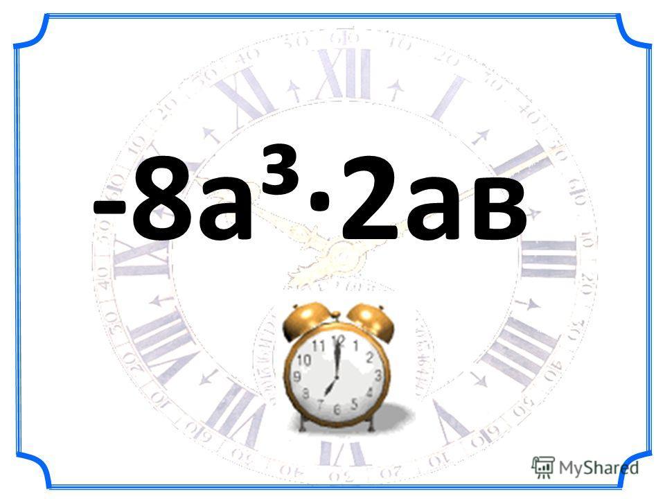 -8а³2ав H