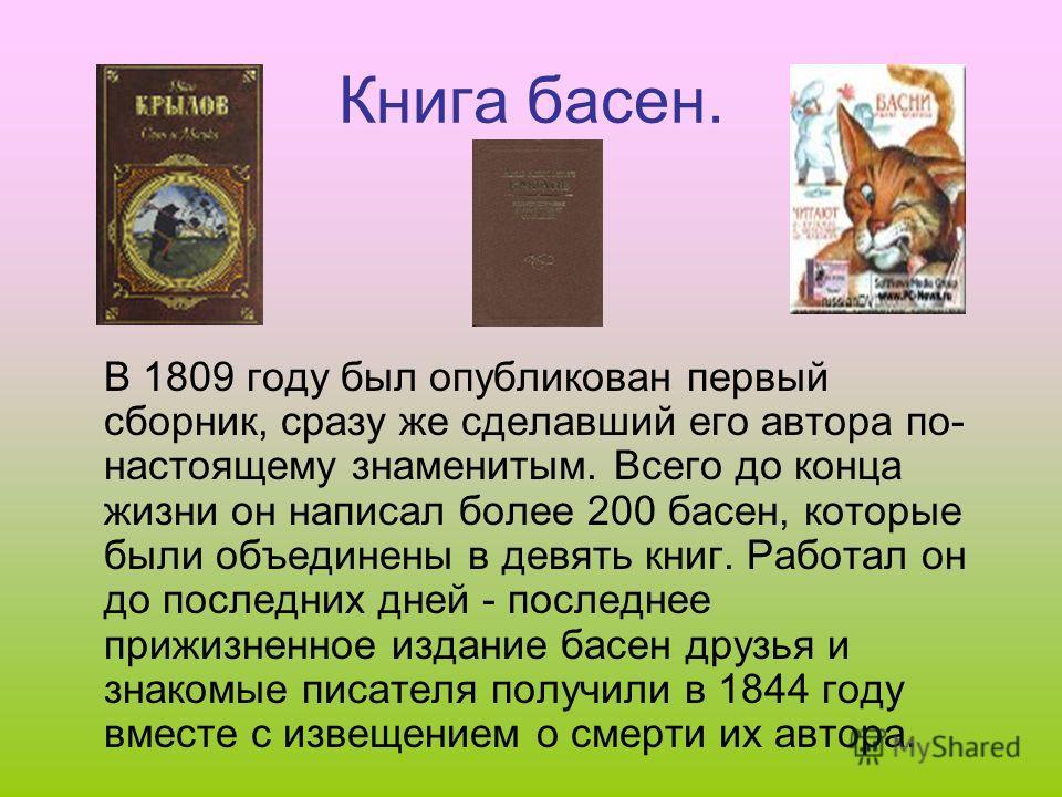 Книга басен. В 1809 году был опубликован первый сборник, сразу же сделавший его автора по- настоящему знаменитым. Всего до конца жизни он написал более 200 басен, которые были объединены в девять книг. Работал он до последних дней - последнее прижизн