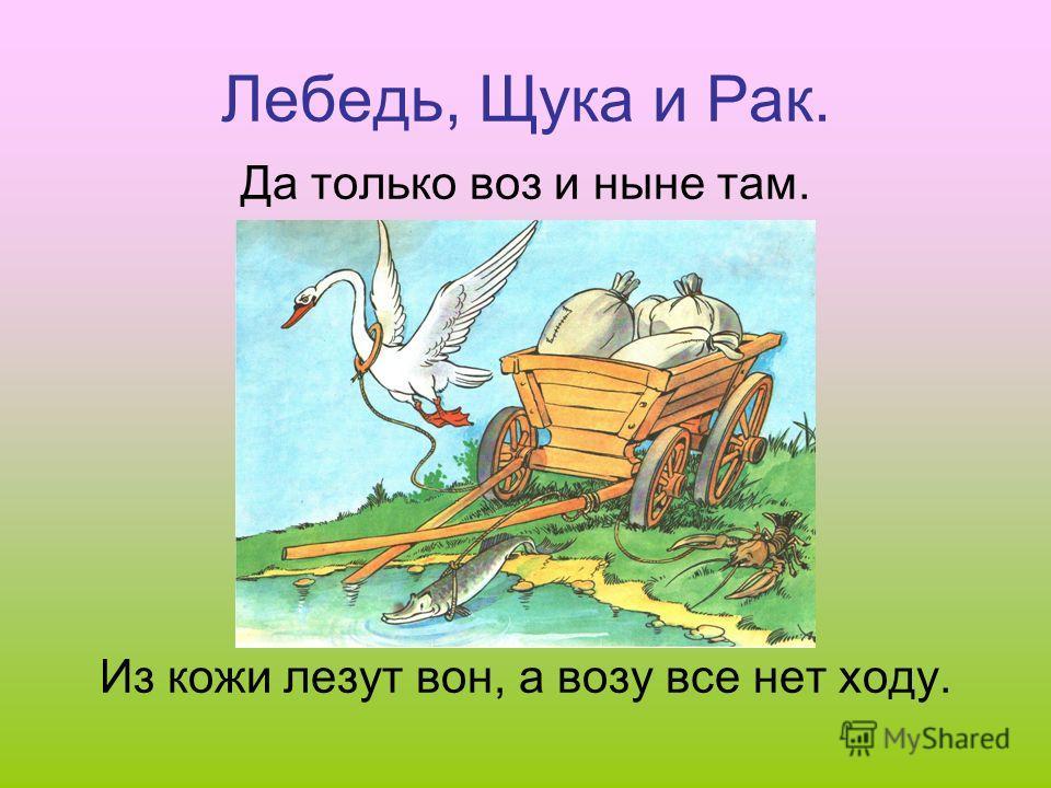 Лебедь, Щука и Рак. Да только воз и ныне там. Из кожи лезут вон, а возу все нет ходу.