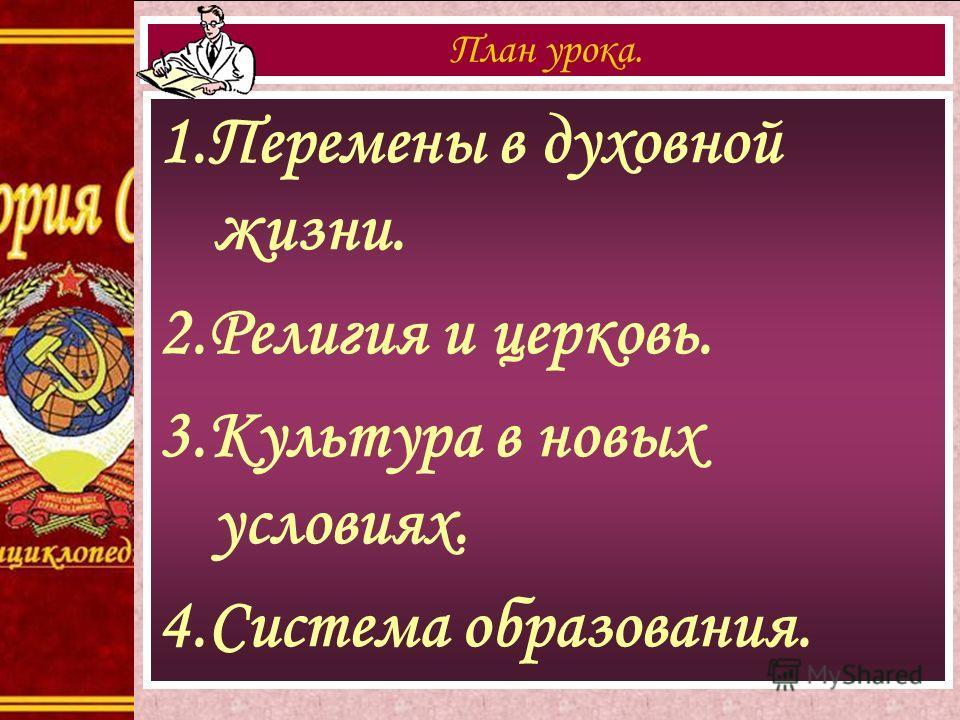 1.Перемены в духовной жизни. 2.Религия и церковь. 3.Культура в новых условиях. 4.Система образования. План урока.
