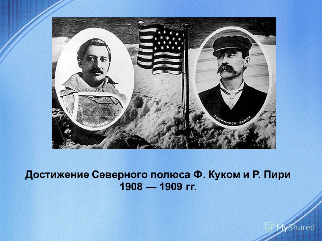 Достижение Северного полюса Ф. Куком и Р. Пири 1908 1909 гг.