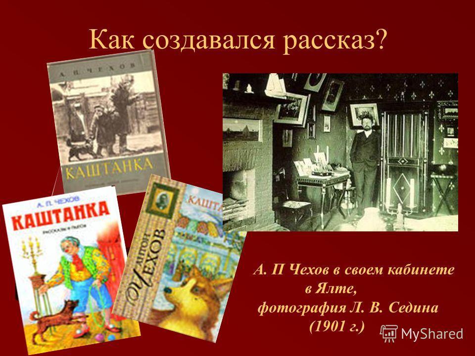 Как создавался рассказ? А. П Чехов в своем кабинете в Ялте, фотография Л. В. Седина (1901 г.)