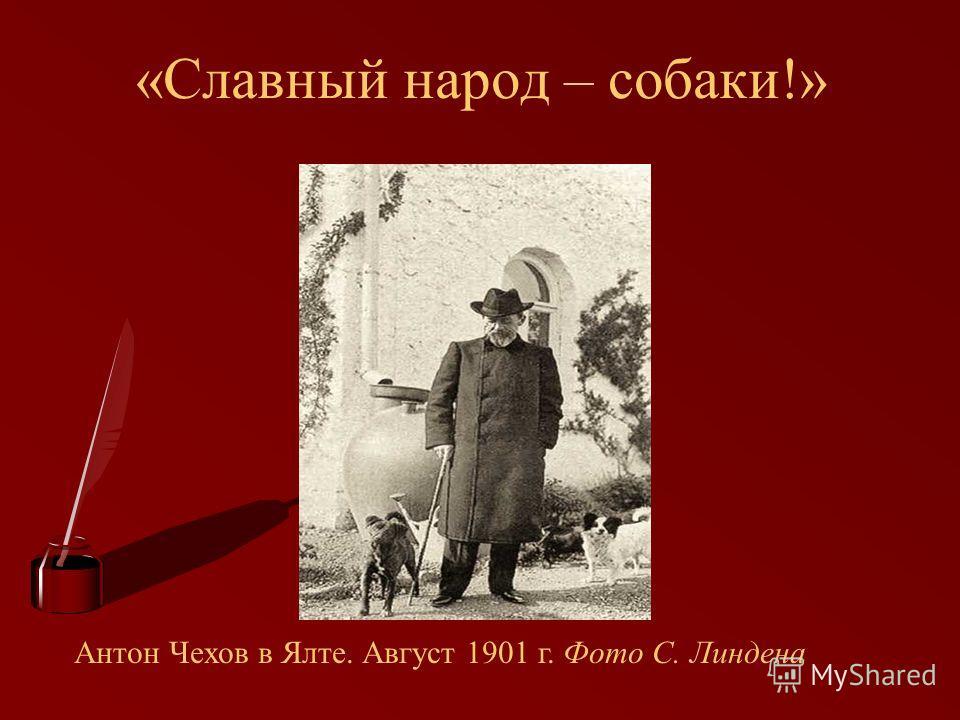 «Славный народ – собаки!» Антон Чехов в Ялте. Август 1901 г. Фото С. Линдена