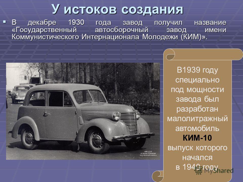 У истоков создания В декабре 1930 года завод получил название «Государственный автосборочный завод имени Коммунистического Интернационала Молодежи (КИМ)». В декабре 1930 года завод получил название «Государственный автосборочный завод имени Коммунист