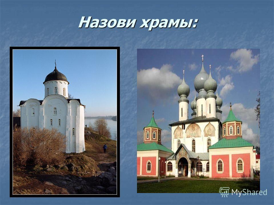 Назови храмы: