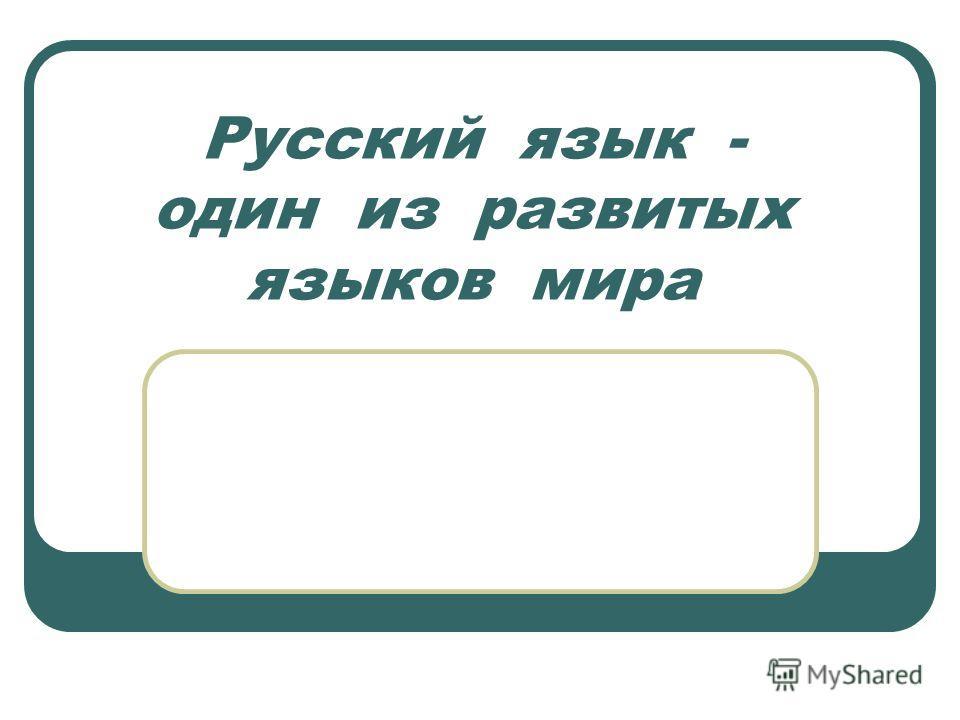 Русский язык - один из развитых языков мира