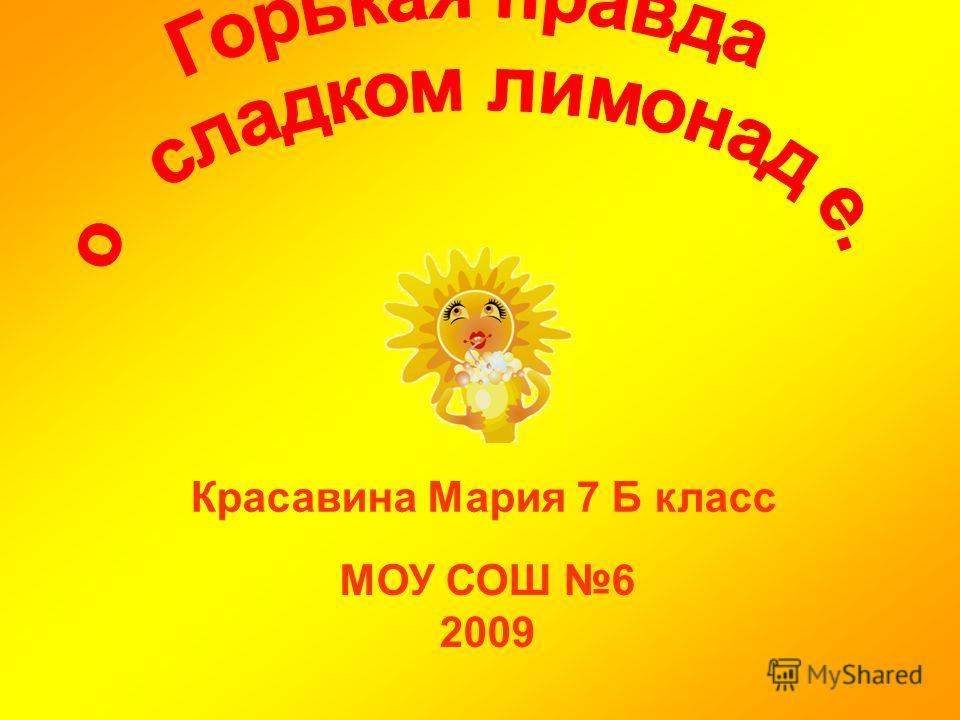 Красавина Мария 7 Б класс МОУ СОШ 6 2009