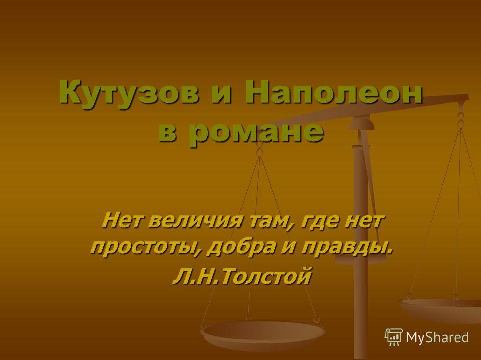 Кутузов и Наполеон в романе Нет величия там, где нет простоты, добра и правды. Л.Н.Толстой