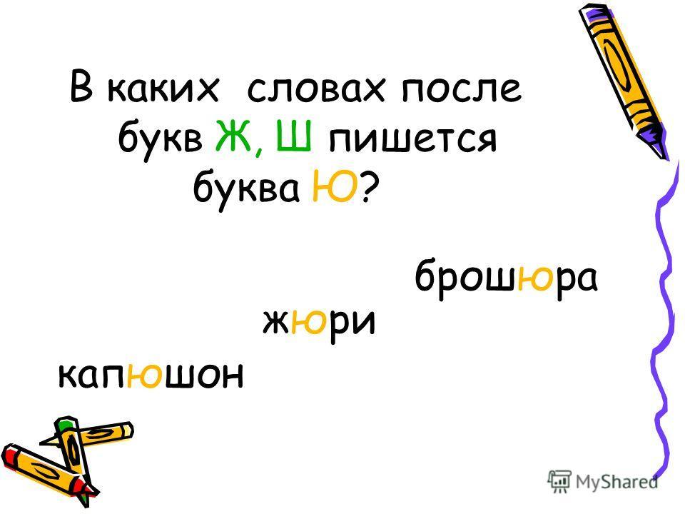 В каких словах после букв Ж, Ш пишется буква Ю? брошюра жюри капюшон
