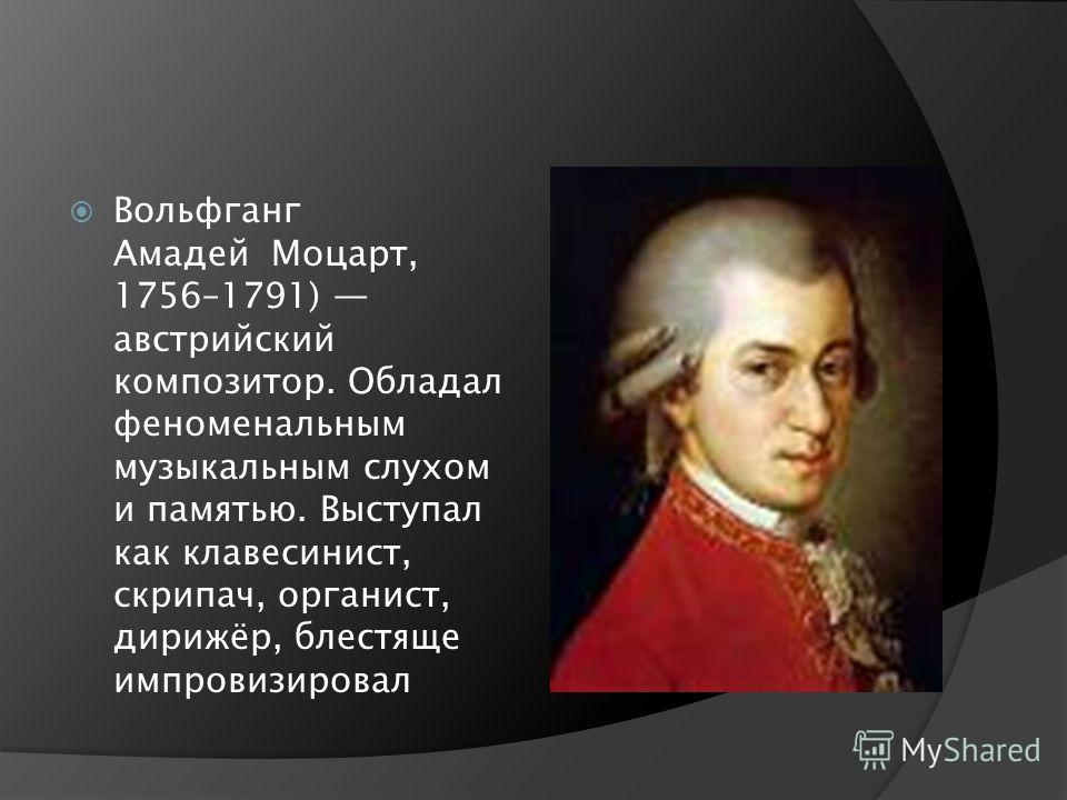 a biography of wolfgang amadeus mozart the composer