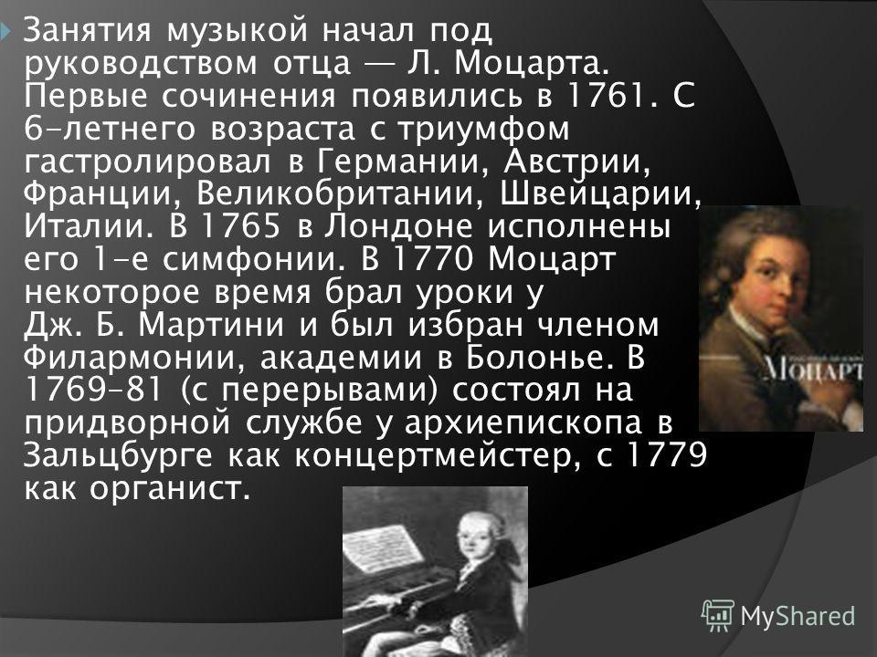 Вольфганг Амадей Моцарт, 1756–1791) австрийский композитор. Обладал феноменальным музыкальным слухом и памятью. Выступал как клавесинист, скрипач, органист, дирижёр, блестяще импровизировал