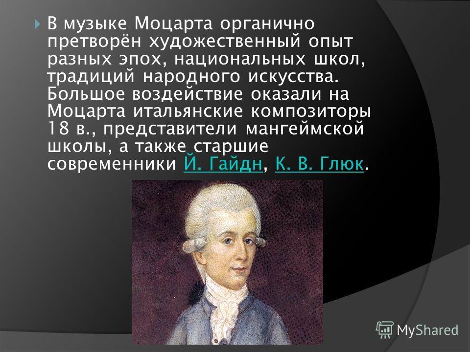 В центре художественного мира Моцарта человеческая личность, которую он раскрывает как лирик и одновременно как драматург, стремясь к художественному воссозданию объективной сущности человеческого характера.