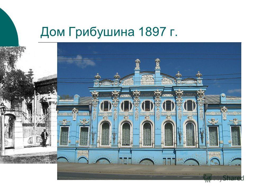 Дом Грибушина 1897 г.