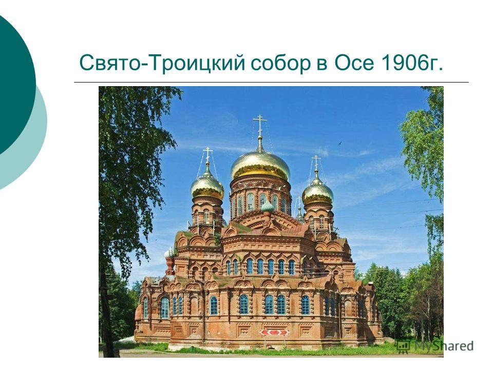 Свято-Троицкий собор в Осе 1906г.