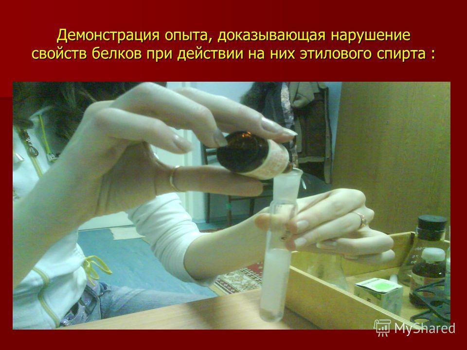 Демонстрация опыта, доказывающая нарушение свойств белков при действии на них этилового спирта :