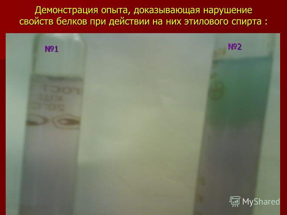 Демонстрация опыта, доказывающая нарушение свойств белков при действии на них этилового спирта : 1 2
